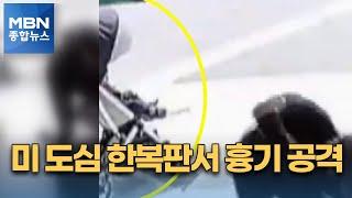미 도심 한복판서 흉기 공격…유모차 밀던 아빠 폭행 […