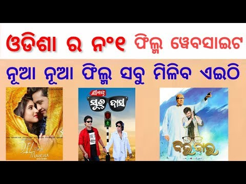 All New Odia Movie Download Full Hd 2019 Odia Full Movies Download Websites