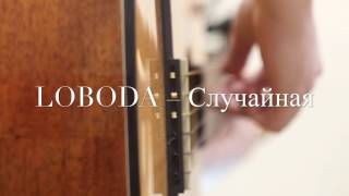 LOBODA - Случайная (fingerstyle guitar cover)