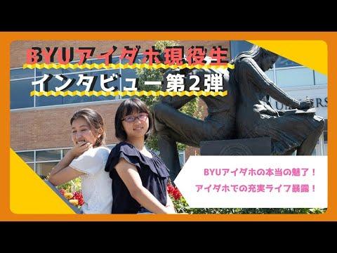 BYUアイダホ特集:現役生インタビュー第2弾!