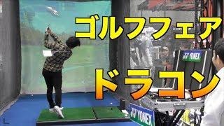 ゴルフフェアのドラコン大会荒らしてきた! [JAPAN GOLF FAIR 2019]