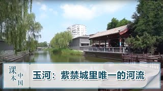 [跟着书本去旅行] 玉河——紫禁城里唯一的河流 | 课本中国 - YouTube