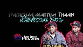 Padichaa Mattum Thaan kedaikkum Soru Song | Sollu Thamizhan (Somberi) - Havoc Brothers  #PU4LYF