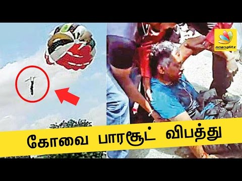 Man Dies After 60 Feet fall during Paragliding in Coimbatore | Accidents
