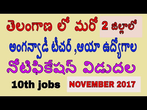 telangana anganwadi teacher jobs notification 2017||anganwadi teacher, helper jobs|| employment news