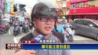 高雄代理市長許立明 騎電動車體察民瘼-民視新聞
