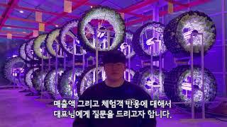도넛팜의 작년6개월 매출액. 6차산업 / 스마트팜 / …