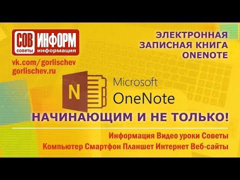 Установка и настройка блокнота OneNote на Windows 7 и на смартфоне