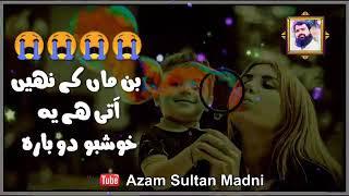 New Heart Touching Kalam 2020   Maa Di Shan   Maan Ki Shan WhatsApp Status   Azam Sultan Madni 💖🌷💞