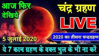 🔴LIVE  Lunar Eclipse 5 July 2020 चन्द्रग्रहण आज लाइव देख लो ।