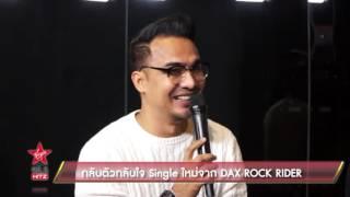 กลับตัวกลับใจ Single ใหม่จาก DAX ROCK RIDER