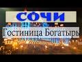 """VLOG в Сочи - обзор отеля """"Богатырь"""" на Красной Поляне"""