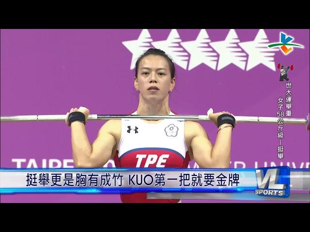 08/21 郭婞淳舉重奪金 挺舉142公斤破世界紀錄 !