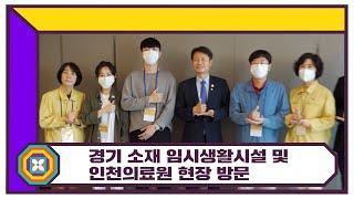 김강립 중앙재난안전대책본부 1총괄조정관,'경기 소재 임…