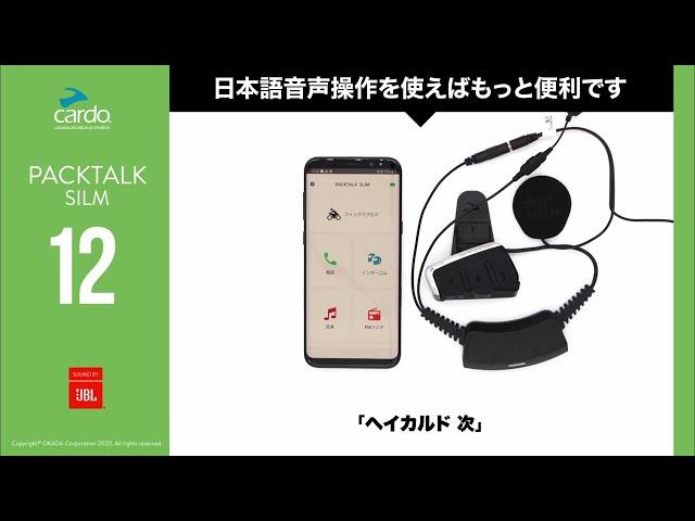 SLIM音声操作切り抜き版20210831