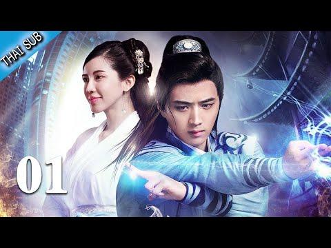 Full Movie - คำภีร์ลัทธิเต๋าคุนหลุน | KunLun Taoist Scriptures | Part 1【ซับไทย】