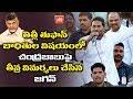 YS Jagan Comments on Chandrababu Over Titli toofan And Hud Hud Toofan | Srikakulam Toofan | YOYO TV