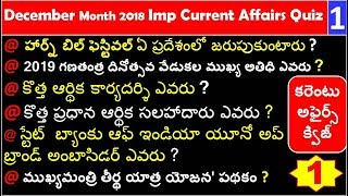 December 2018 Imp Current Affairs Quiz Part 1 In Telugu Usefull for all competitive exams