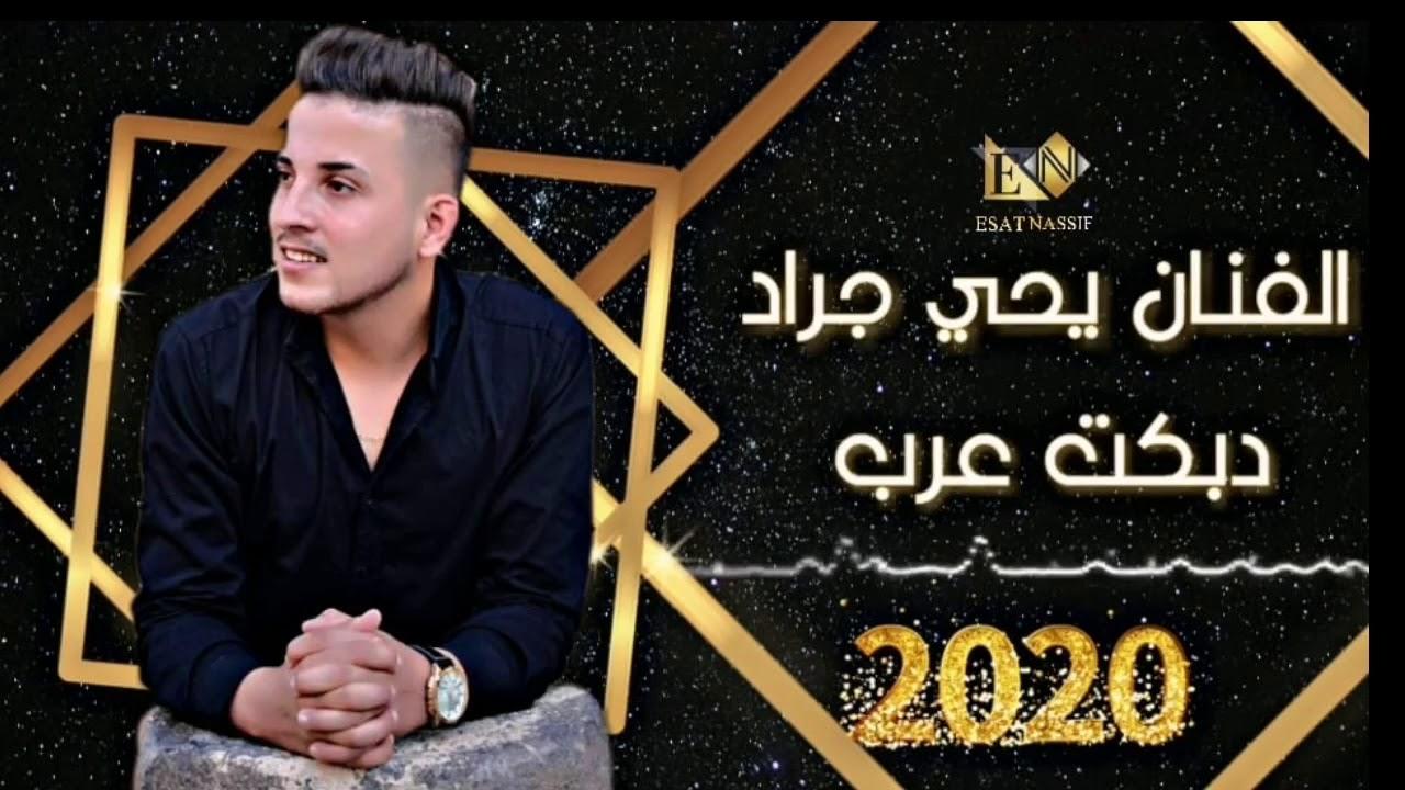 يحيى جراد دبكة عرب 2020