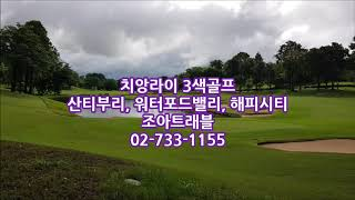 치앙라이 골프여행 3색…