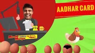 Mirchi Murga | Funny Aadhar Card Prank | RJ Naved