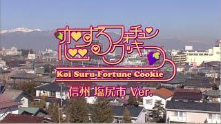 恋するフォーチュンクッキー 信州塩尻市 Ver. / AKB48[公式]