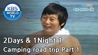 2 Days and 1 Night Season 1 | 1박 2일 시즌 1 - Camping road trip, part 1