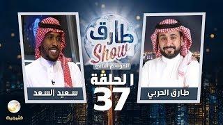 برنامج طارق شو الموسم الثاني الحلقة 37 - ضيف الحلقة سعيد السعد