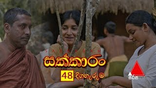 Sakkaran | සක්කාරං - Episode 48 | Sirasa TV Thumbnail