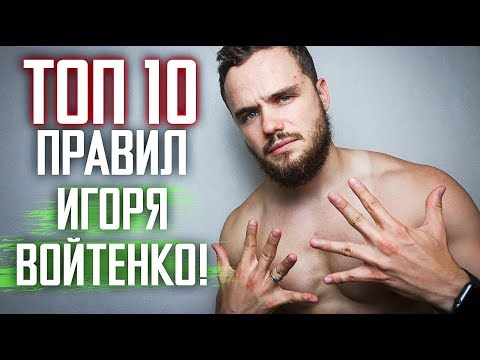 ТОП 10 Правил Игоря Войтенко (Раскрыл Секреты)