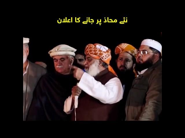Maulana Fazal ur Rehman ka Islamabad dharna khatam, Plan B ka ailaan.