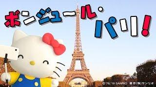パリで風呂敷ひろげてきた!【ハローキティ・いまのお仕事紹介 Vol.1】