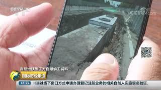 [国际财经报道]青岛地铁施工方自曝偷工减料 爆料方:混凝土薄 钢筋间距大  CCTV财经