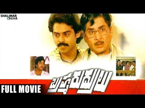 Brahma Rudrulu Full Length Telugu Movie || ANR , Venkatesh , Rajani