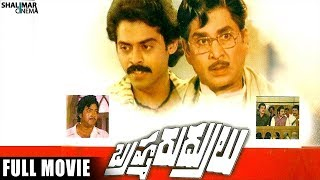 Brahma Rudrulu Full Length Telugu Movie || ANR , Venkatesh , Rajani