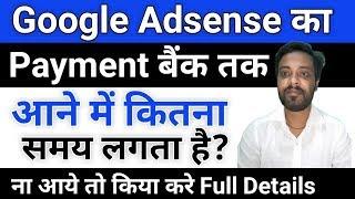 Google Adsense का Payment बैंक तक आने में कितना Time लगता है  | Google Adsense Payment Not Received