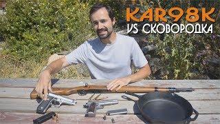 Пробьёт ли Kar98k настоящую сковороду ( а еще P1911 и P92 )