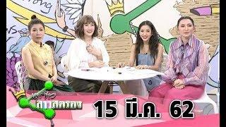 แชร์ข่าวสาวสตรอง I 15 มี.ค. 2562 Iไทยรัฐทีวี
