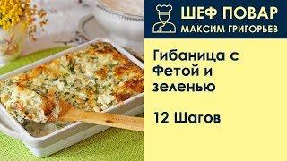 Гибаница с Фетой и зеленью . Рецепт от шеф повара Максима Григорьева