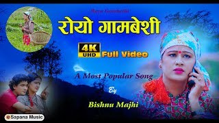 रोयो गामबेशी Video | New  Dashain Tihar Song 2074| Bishnu Majhi | Sundar Mani | 4K Video|