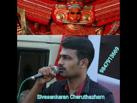 Theyyam തെയ്യം Announcement