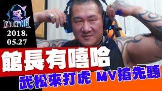 【館長有嘻哈】最強新歌搶先聽!武松來打虎!!