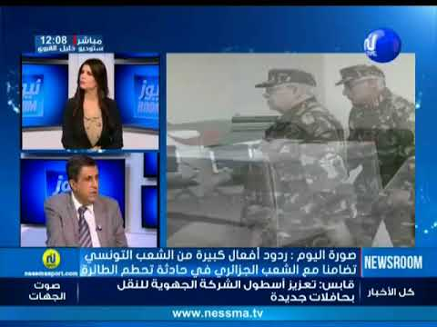ردود أفعال كبيرة من الشعب التونسي تضامناً مع الشعب الجزائري في حادثة تحطم الطائرة