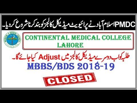 PMDC Start Closing The Private Medical Colleges (Private Mafia )