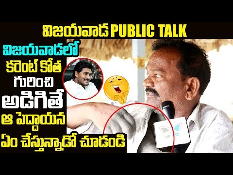 Common People Reacts On Power Shortage In Vijayawada   Public Point   Myra Media