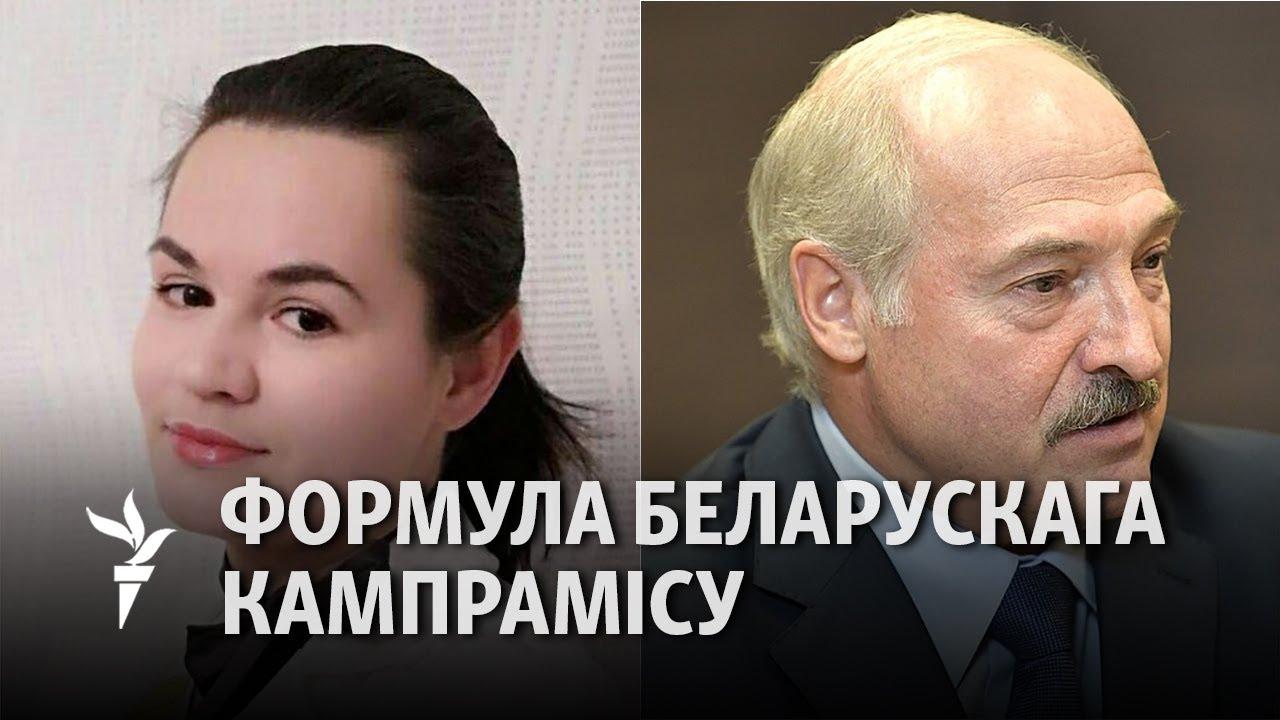 Як і пра што беларусы могуць дамовіцца? / Как и о чем белорусы могут договориться?