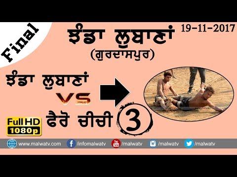 JHANDA LABANA (Gurdaspur) ਝੰਡਾ ਲਬਾਣਾ ● KABADDI CUP - 2017 ● FULL HD ● Part 3rd