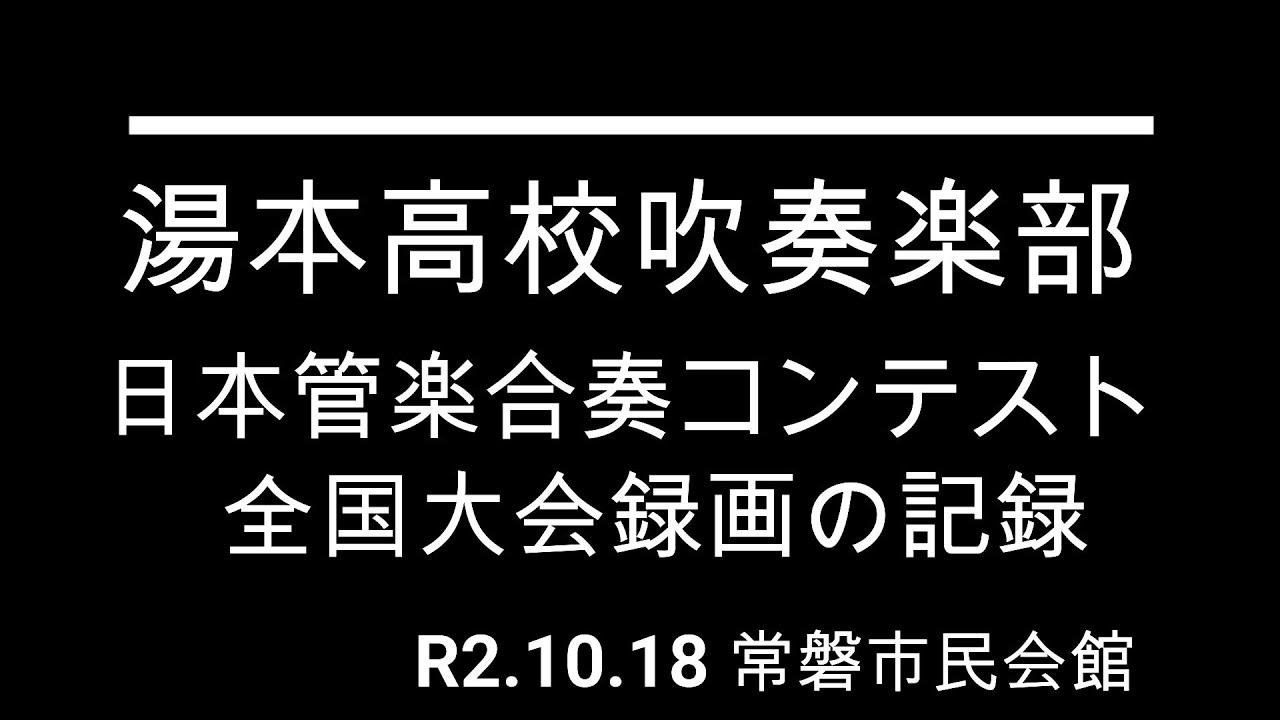 結果 合奏 日本 コンテスト 学 管 2020