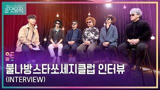 [올댓뮤직 All That Music] 불나방스타쏘세지클럽 인터뷰 (INTERVIEW)