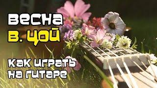 Весна - Виктор Цой (как играть на гитаре)